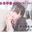 らる卒/おきゅ予定/宣伝