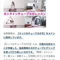 【レッスン告知】月額制オンラインチューブヨガレッスン(2021年8月)