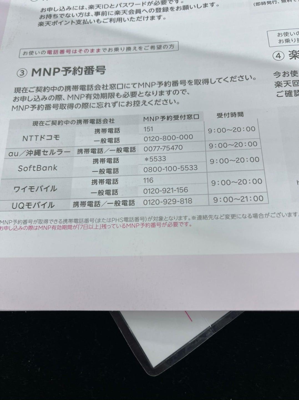 番号 変更 電話 楽天 楽天GORA電話予約センター<予約専用>