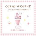 クーラクール初夏購入品♡と、2000円クーポン!