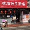 新店 中華菜館 林海餃子酒場 担々麺餃子定食(800円)餃子5個増し(200円)