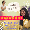 【3/15 13:00~facebook liveのお知らせ】一緒にやろうよ!にやにや家計簿! の画像