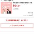 今夜0時ママ服半額*西友1000円オフ*海の幸福袋*北海道グルメ10%オフ!