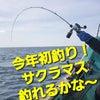 今年初釣り!サクラマス釣れるかな〜の画像