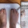 ダイエット5週間で4.5キロの画像