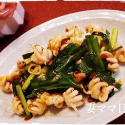 画像 『栃木県産にら』と甲イカの辛味炒め♪ の記事より 1つ目