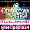 安室奈美恵さん 振付ダンスレッスンMASQ 【73.8FM】Clubhouseの画像