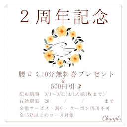 画像 Happy 2Years Anniversary!!! の記事より 2つ目