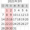 きみのイベント3月【備忘録】の画像