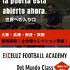 レアル・マドリードから関西へ Del Mundoクラス新規開校❗️ セレクション募集開始‼️の画像