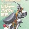◆ オートバイ【RIDE】 第65号の画像