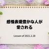 【2月28日のレッスン】ご無沙汰してしまいました〜の画像