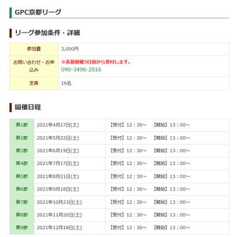 3月1日(月)②GPC京都リーグ・・・