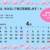 3月・4月はお休みなしで営業中♪長崎県島原市の自転車生活課ゆう-(資)廣瀬商会の画像