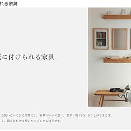 画像 ★無印「壁に付けれる家具」でコート・バックの一時置きに♪ の記事より 7つ目