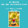 エブ(黄色い人)13日間の過ごし方《マヤ暦》 希望の樹 栃木の画像
