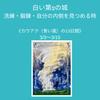 カウアク(青い嵐)13日間の過ごし方《マヤ暦》 希望の樹 栃木の画像