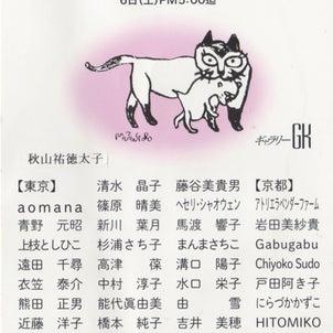 グループ展「路地裏の猫展」(銀座)に参加しています。の画像