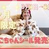 【全メニュー完売御礼‼️】矢守の慶子ちゃんシール販売開始!!鑑定付きメニューもありまっせ♡の画像