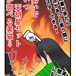 画像 【3月の運勢】戊&己@算命学四コマ漫画で観る!2021年3月(3月5日~4月3日) の記事より 4つ目
