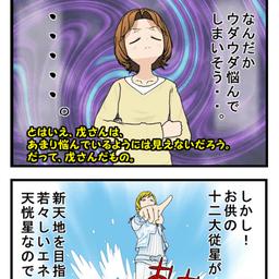 画像 【3月の運勢】戊&己@算命学四コマ漫画で観る!2021年3月(3月5日~4月3日) の記事より 1つ目
