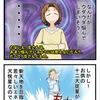 【3月の運勢】戊&己@算命学四コマ漫画で観る!2021年3月(3月5日~4月3日)の画像