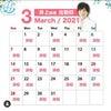 ★3月の井上院長出勤日★の画像