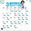 ★3月河合医師の出勤日★の画像