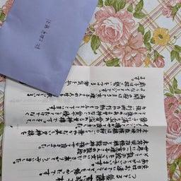 画像 宝香先生の手紙 の記事より 5つ目