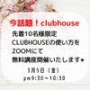 clubhouseって?の画像