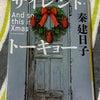 【読書記録】136冊目「秦建日子 サイレント・トーキョー: And so this is Xm」の画像