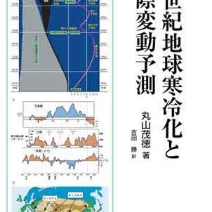 21世紀地球寒冷化と国際変動予測の画像