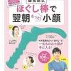 ルポルテ創業者『森拓郎』新刊が遂に!の画像