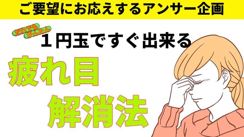 疲れ目 鍼灸 札幌 脈診 VDT症候群 花粉症 PM2,5 パソコン作業