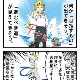 画像 【3月の運勢】庚&辛@算命学四コマ漫画で観る!2021年3月(3月5日~4月3日) の記事より 3つ目