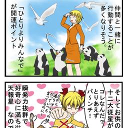 画像 【3月の運勢】庚&辛@算命学四コマ漫画で観る!2021年3月(3月5日~4月3日) の記事より 1つ目
