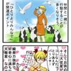 【3月の運勢】庚&辛@算命学四コマ漫画で観る!2021年3月(3月5日~4月3日)の画像