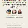 クラブハウス21時 米粉✖️京野菜✖️フルーツ✖️ファスティングの画像