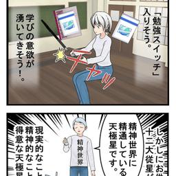 画像 【3月の運勢】壬&癸@算命学四コマ漫画で観る!2021年3月(3月5日~4月3日) の記事より 1つ目