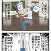 【3月の運勢】壬&癸@算命学四コマ漫画で観る!2021年3月(3月5日~4月3日)の画像