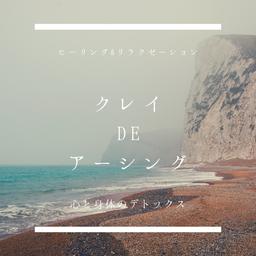 画像 何かが抜けて行く感覚が気持ちイイ〜(^^)足裏クレイパック☆ の記事より 1つ目