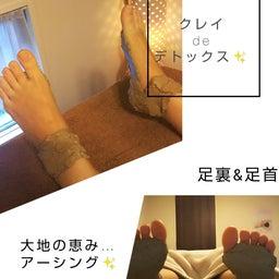 画像 何かが抜けて行く感覚が気持ちイイ〜(^^)足裏クレイパック☆ の記事より 2つ目