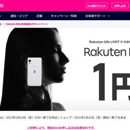 楽天モバイル【Rakuten Mini】楽天ミニ