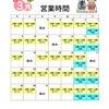 3月の営業カレンダーの画像
