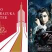 東京宝塚劇場は人生のターニングポイント…❤️