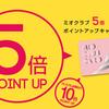 予告☆天王寺MIOポイントアップキャンペーンの画像