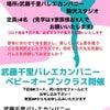石井悠和先生のクラスのレッスン風景動画の画像