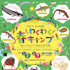 """3月1日(月)なかがわ水遊園 """"わくわく春キャンプ""""の画像"""