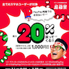 3月2日(火)PayPayキャンペーンの画像