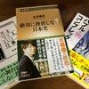 『絶対に挫折しない日本史』の画像